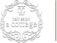 hair salon「a cottage」コテージ