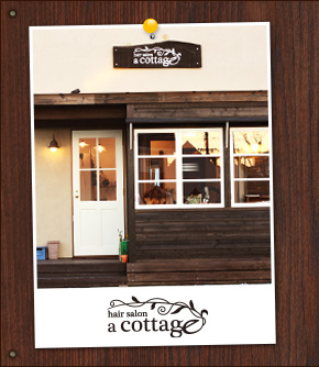 a cottageお問い合わせ
